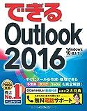 (無料電話サポート付)できるOutlook 2016 Windows 10/8.1/7対応