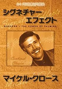 シグネチャー・エフェクト 日本語字幕版 [DVD]