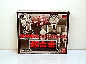 超合金 「両津勘吉」 ブラックメッキバージョン GD-02EX  こち亀
