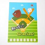 野球 グラシアス 野球柄のオリジナル下敷き