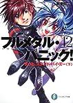 フルメタル・パニック!12  ずっと、スタンド・バイ・ミー(下) (富士見ファンタジア文庫)