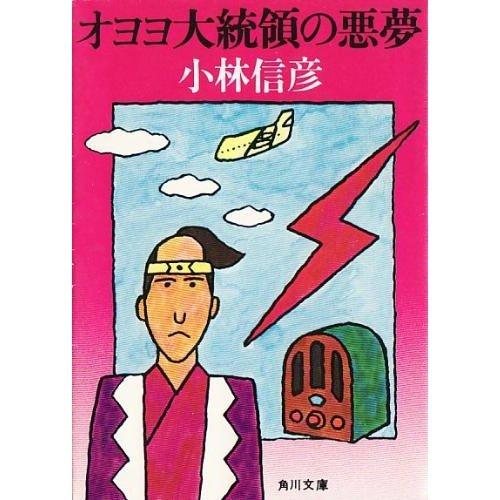 オヨヨ大統領の悪夢 (角川文庫 緑 382-12)の詳細を見る