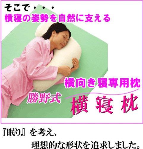 勝野式横寝枕 ※これさえあれば誰でも安眠...
