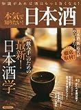本気で知りたい!日本酒―「飲み手」のための最新!日本酒学 (洋泉社MOOK)
