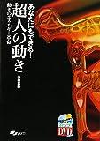 DVD付 あなたにもできる! 超人の動き―動きのエネルギー革命 (よくわかるDVD+BOOK)