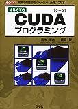 はじめてのCUDAプログラミング―驚異の開発環境[GPU+CUDA]を使いこなす! (I・O BOOKS)