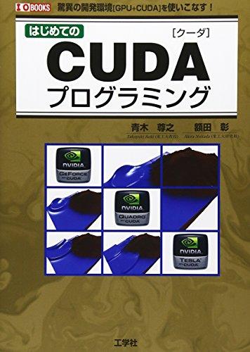 はじめてのCUDAプログラミング―驚異の開発環境[GPU+CUDA]を使いこなす! (I・O BOOKS)の詳細を見る