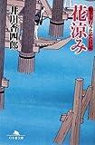 花涼み―船手奉行うたかた日記 (幻冬舎文庫)