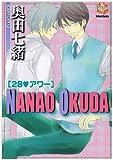 奥田七緒28・アワー (K-Book Comics)