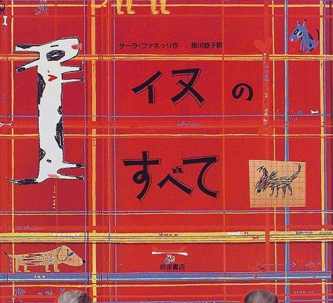 イヌのすべて (大型絵本)の詳細を見る