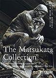 松方コレクション 西洋美術全作品 第2巻 彫刻・素描・版画・工芸その他