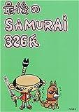 最後のSAMURAI326氏