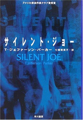 サイレント・ジョー (ハヤカワ文庫 HM)の詳細を見る