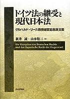 ドイツ法の継受と現代日本法―ゲルハルド・リース教授退官記念論文集