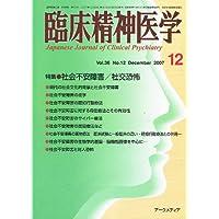 臨床精神医学 2007年 12月号 [雑誌]