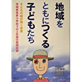 地域をともにつくる子どもたち―茨城県長倉小学校での2年間の実践記録 (子どもの瞳が輝く授業)