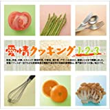 CD-ROM 愛情クッキング 1・2・3