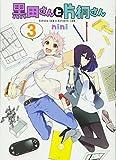 黒田さんと片桐さん 3 (ヤングジャンプコミックス)