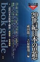 20世紀日本の思想 (思想読本)