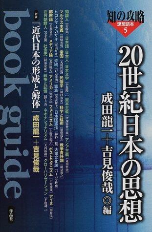 20世紀日本の思想 (思想読本)の詳細を見る