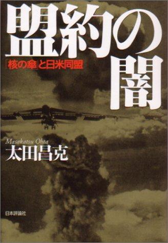 盟約の闇―「核の傘」と日米同盟
