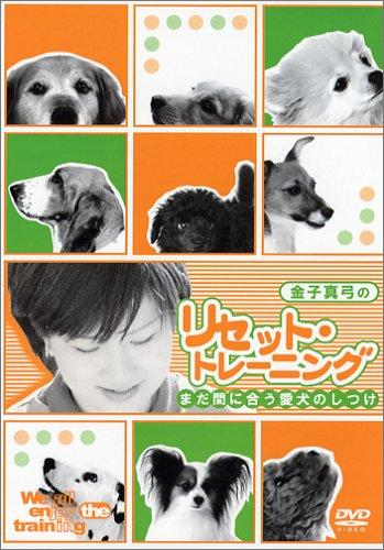 金子真弓のリセット・トレーニング まだ間に合う愛犬のしつけ [DVD]