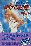駆ける記憶―東京ANGEL (コバルト文庫)