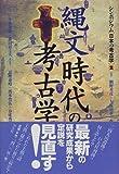 縄文時代の孝古学 (シンポジウム 日本の孝古学)