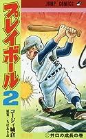プレイボール2 コミック 1-3巻セット