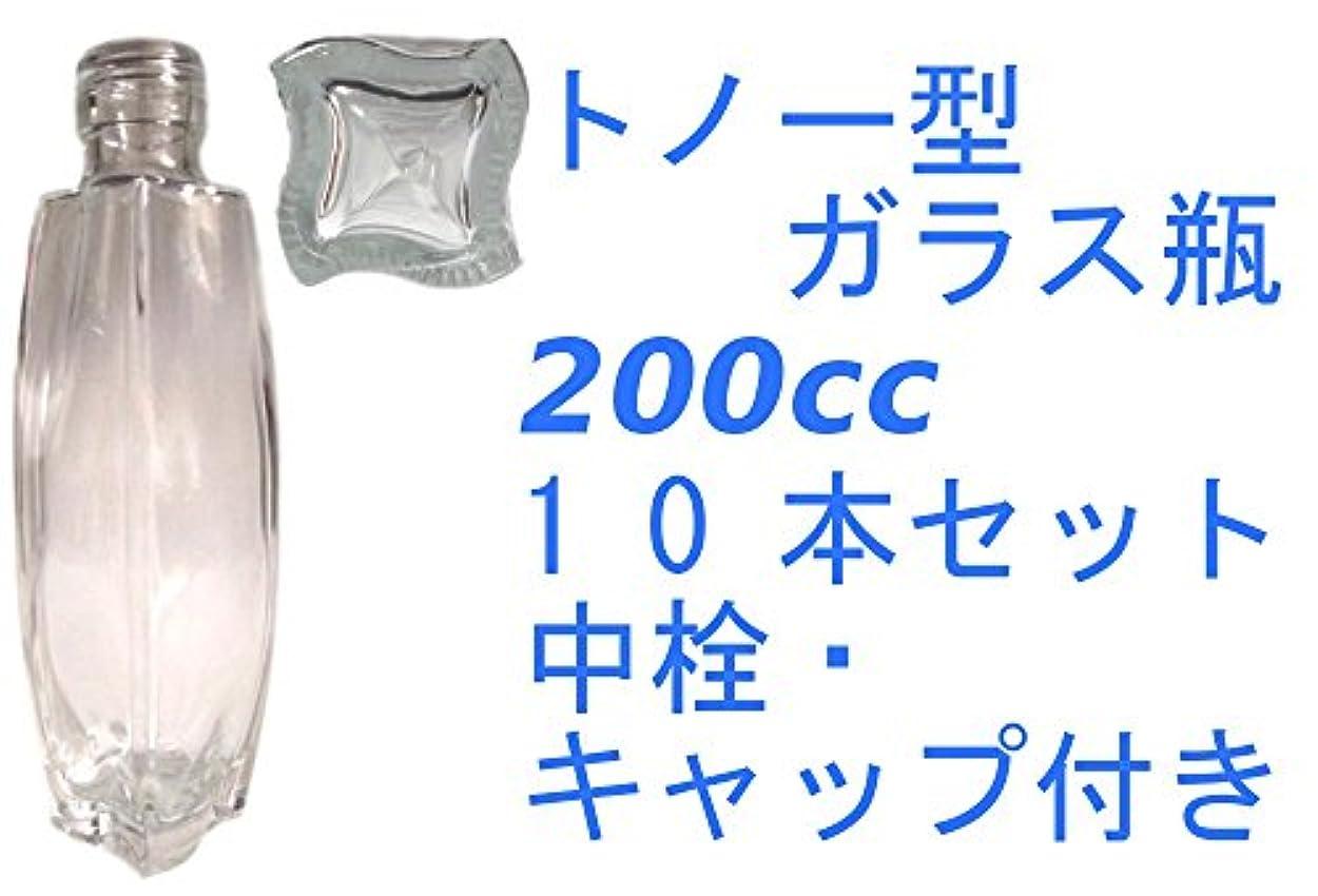 フレア闇観客(ジャストユーズ)JustU's 日本製 ポリ栓 中栓付きトノー型ガラス瓶 10本セット 200cc 200ml アロマディフューザー ハーバリウム 調味料 オイル タレ ドレッシング瓶 B10-SSM200A-S