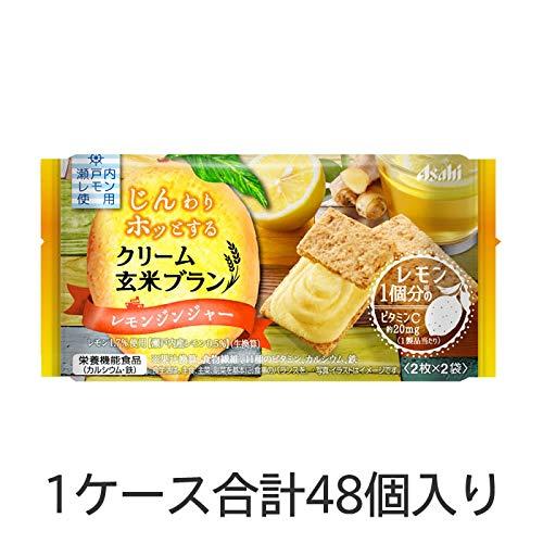 クリーム玄米ブランレモンジンジャー 1ケース (48個) クリーム玄米ブラン アサヒグループ食品 4946842526604x