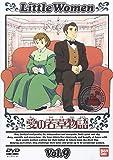 愛の若草物語(9) [DVD]