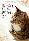 猫が歳をとったと感じたら。:シニアになったネコの快適な生活のために知っておきたいこと