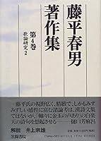 藤平春男著作集〈第4巻〉歌論研究(2)