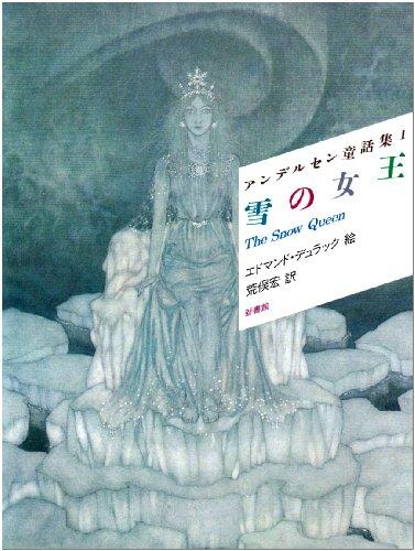 雪の女王 アンデルセン童話集(1)の詳細を見る