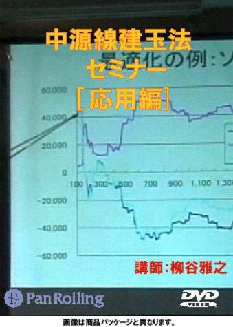 DVD 中源線建玉法セミナー[応用編]