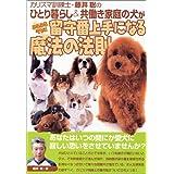 カリスマ訓練士 藤井聡のひとり暮らし&共働き家族の犬がみるみるうちに留守番上手になる魔法の法則