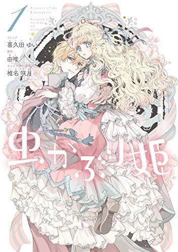 虫かぶり姫: 1【電子限定描き下ろしマンガ付】 (ZERO-SUMコミックス)