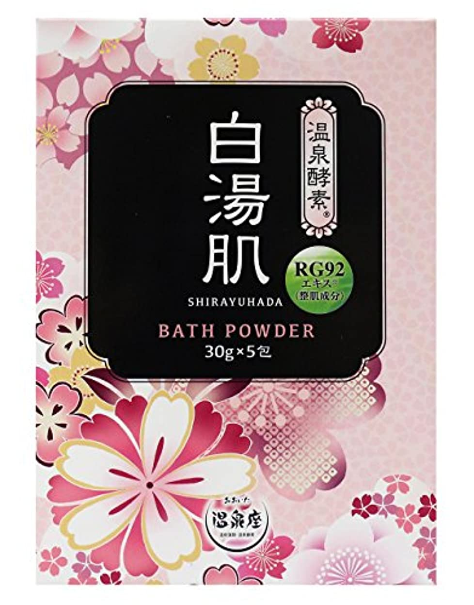 統治可能救援記念品温泉酵素 白湯肌 入浴料 30g×5包