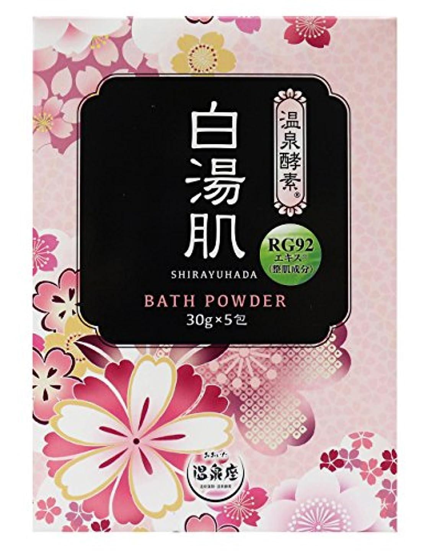 調べる活発治す温泉酵素 白湯肌 入浴料 30g×5包
