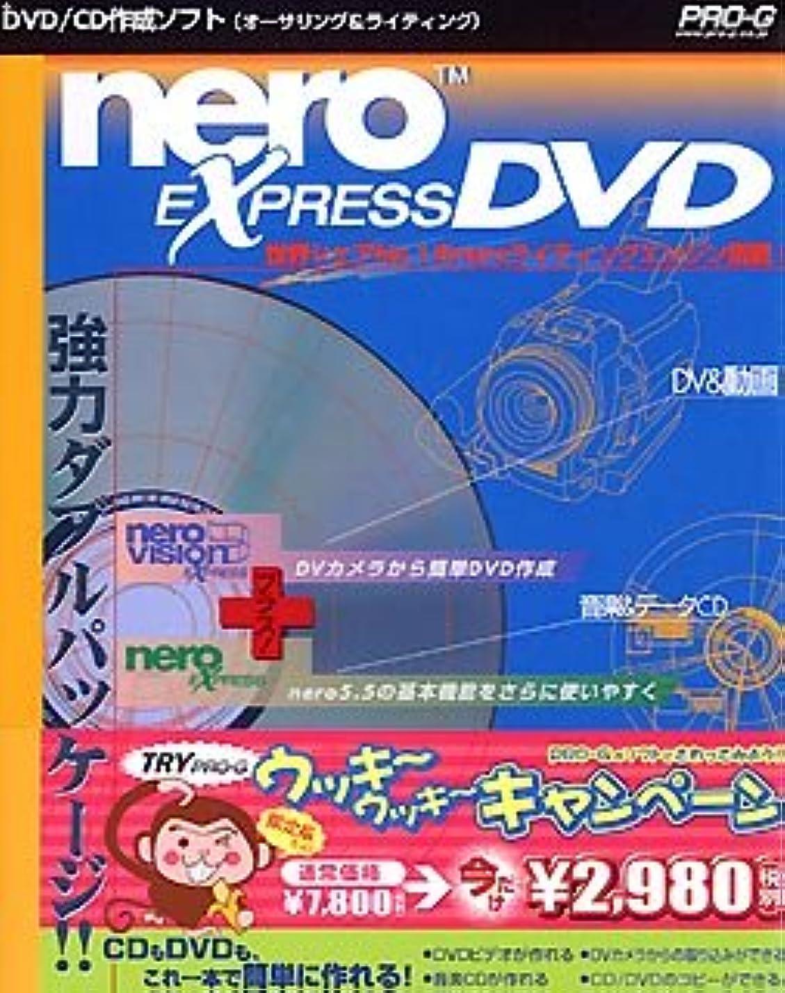 nero Express DVD キャンペーン版