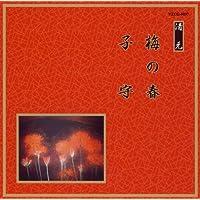 邦楽舞踊シリーズ 清元  梅の春/子守