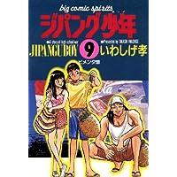 ジパング少年(9) (ビッグコミックス)