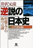 逆説の日本史〈2〉古代怨霊編 (小学館文庫)
