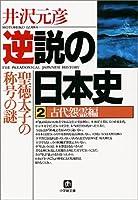 逆説の日本史2 古代怨霊編(小学館文庫): 聖徳太子の称号の謎