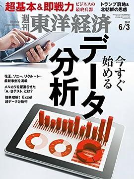 週刊東洋経済 2017年6/3号の書影