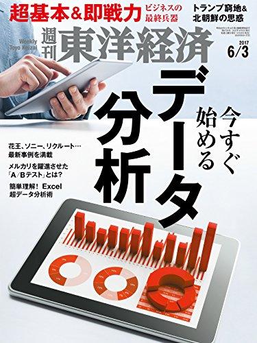 [画像:週刊東洋経済 2017年6/3号 [雑誌]]