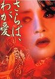 さらば、わが愛 覇王別姫[DVD]