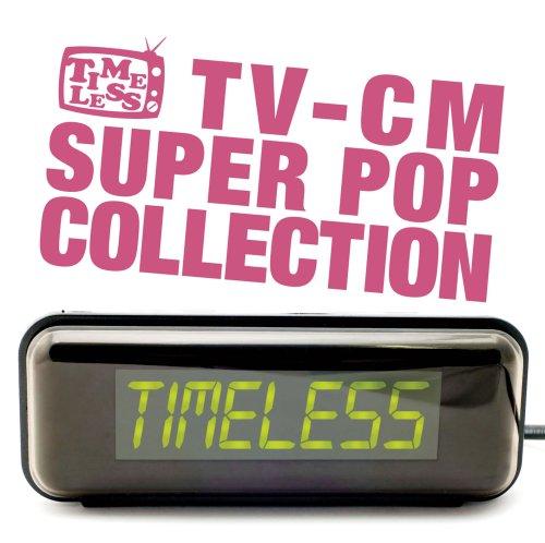 タイムレス~TV-CMスーパー・ポップ・コレクション