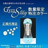 【メーカー特注/限定カラー】水素水生成器 Gyms Silky ジームスシルキー 充電式 携帯型HWP-33SL